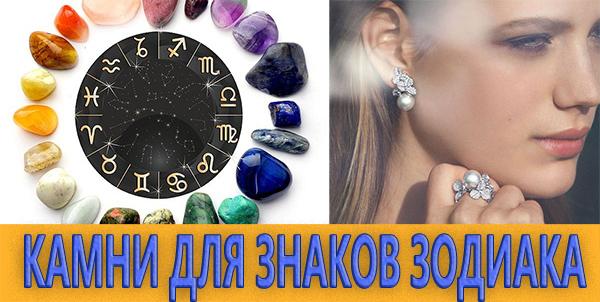 ? Как узнать, какой камень подходит по знаку Зодиака