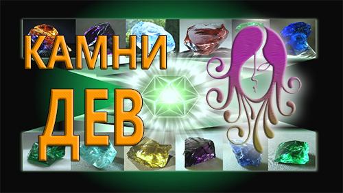 Какие камни подходят Деве: универсальные талисманы по гороскопу, для мужчин и женщин, по дате и году рождения