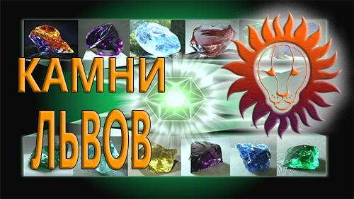 камень для льва taynakamnya.ru