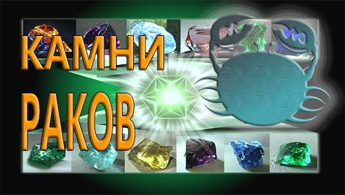 камень для раков taynakamnya.ru
