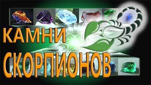 Какие камни подходят Скорпионам: как выбрать по гороскопу талисман для мужчин и женщин
