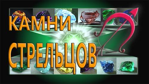 для стрельцов талисман taynakamnya.ru
